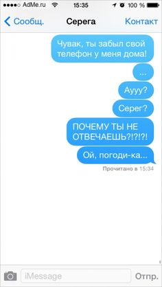 20 историй, которые могли произойти только в смс-переписке Sarcastic Humor, Funny Jokes, Fun Sms, Russian Humor, Lol, Teenager Quotes, I Don T Know, Man Humor, Laughter