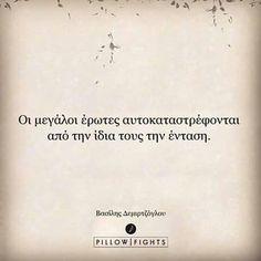 Οι μεγάλοι έρωτες αυτοκαταστρέφονται από την ίδια τους την ένταση.