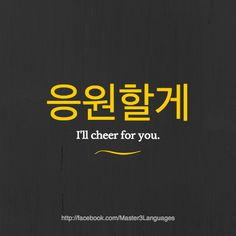 Master3Languages - Korean, Japanese, English — How to say 'I'll cheer for you.' in Korean