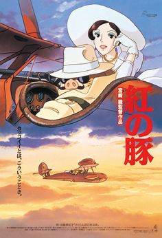 Porco Rosso by Hayao MIYAZAKI. It's beautiful, funny, warm, romantic and yet bitter movie. That's why I love it so much.