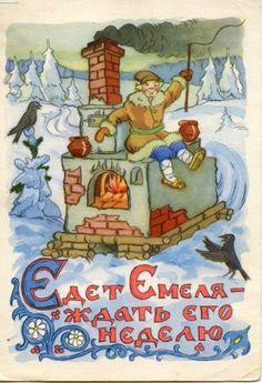 """""""Емеля и Волшебный Щука"""" иллюстрации, открытки П. Носова, 1956"""