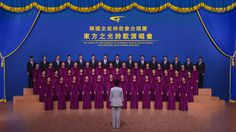 """The Chinese Choir of the Church of Almighty God """"How Important God's Love for Man Is"""" Jesus Second Coming, Worship God, Names Of God, Chor, S Word, News Songs, Gods Love, Meant To Be, The Creator"""
