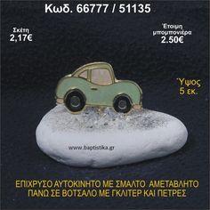 Επίχρυσο αυτοκίνητο σε βότσαλο με γκλίτερ  και πέτρες για μπομπονιέρα - δώρα - τουριστικά - souvenir !!!