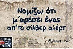 Funny Greek, Greek Quotes, True Words, Just For Laughs, Life Is Good, Haha, Funny Quotes, Jokes, Sayings