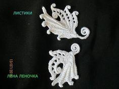 Form Crochet, Crochet Motif, Crochet Stitches, Knit Crochet, Crochet Leaves, Crochet Flowers, Point Lace, Irish Traditions, Irish Lace