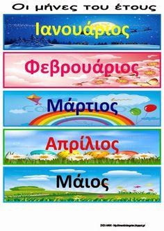 Το νέο νηπιαγωγείο που ονειρεύομαι : Οι μήνες του έτους σε καρτέλες Preschool Routine, Learn Greek, Greek Language, School Lessons, Speech Therapy, Classroom Decor, Calendar, Projects To Try, Teaching