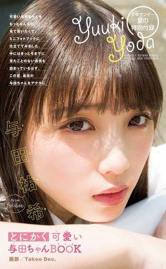 """【写真特集 3/3枚】乃木坂46与田祐希:「サンデー」表紙に登場 """"とにかく可愛い""""フォトブックも - MANTANWEB(まんたんウェブ) Mini Photo Books, Sunday Photos, Kawaii Faces, Japan Girl, Japanese Beauty, Ulzzang Girl, Mists, Close Up, Idol"""