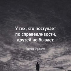 Some Quotes, Best Quotes, Cool Words, Wise Words, Russian Quotes, Forever Book, Inspirational Words Of Wisdom, Genius Quotes, Empowerment Quotes