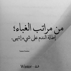 Arabic Words, Arabic Quotes, Wisdom Quotes, Life Quotes, Quotations, Qoutes, Perfect Word, Memories Quotes, Sweet Words