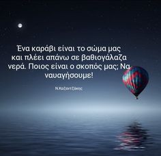 Picture Quotes, Love Quotes, Feeling Loved Quotes, Love Others, Greek Quotes, Feelings, Books, Movies, Movie Posters