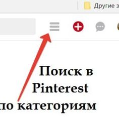 Как искать в Пинтерест фото