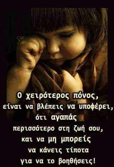 σοφιες ρητα - Αναζήτηση Google Advice Quotes, Words Quotes, Life Quotes, Sayings, Great Words, Some Words, Smart Quotes, Greek Quotes, So True