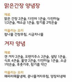 집밥 요리의 기본, 비법 양념장 레서피의 모든 것!!제대로된 양념장만 있다면...... [레시피 특선 1- 찌개... Korean Dishes, Korean Food, K Food, Good Food, Roasted Tomatoes, Light Recipes, Food Plating, No Cook Meals, Asian Recipes