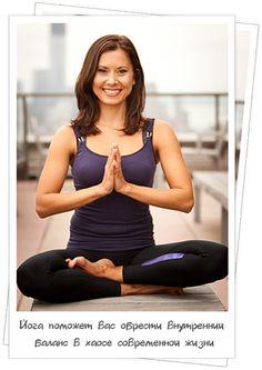 Йога жизнь | Бесплатные уроки йоги