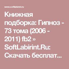 Книжная подборка: Гипноз - 73 тома (2006 - 2011) fb2 » SoftLabirint.Ru: Скачать бесплатно и без регистрации - Самые Популярные Новости Интернета