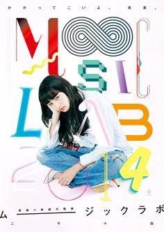 Japanese Poster: Moosic Lab. Keitaro Terasawa, Taikou Kuniyoshi. 2014