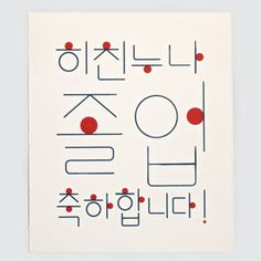 famous korean graphic design - Google Search