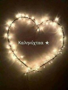 Καληνυχτα Good Night Quotes Images, Picture Quotes, Smiley Emoji, Greek Language, Greek Quotes, New Years Eve Party, Birthday Wishes, How Are You Feeling, Messages