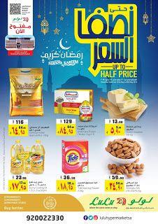 عروض لولو Lulu الرياض وحائل والخرج من 22 و حتى 28 مايو Pops Cereal Box Cereal Pops Cereal