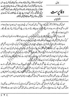 Wafa Parast A complete Urdu Novel by M. Ilyas Page No. 1