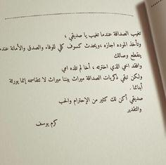 رسالة الي صديق Wise Words Words Quotes