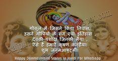 Latest Happy Janmashtami 2020 Status in Hindi For Whatsapp Janmashtami Status, Janmashtami Wishes, Happy Janmashtami, Shree Krishna, Lord Krishna, Happy Krishnashtami, Janmashtami Pictures, Janmashtami Wallpapers, Sri Krishna Janmashtami