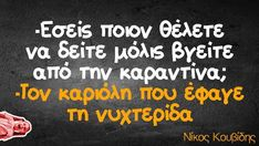 Haha Funny, Lol, Funny Greek Quotes, Just For Laughs, Life Is Good, Greece, Jokes, Teen, Outdoors