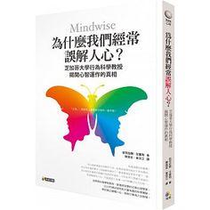 書名:為什麼我們經常誤解人心?:芝加哥大學行為科學教授揭開心智運作的真相,原文名稱:Mindwise: How We Understand What Others Think, Believe, Feel, and Want http://azonep.pixnet.net/blog