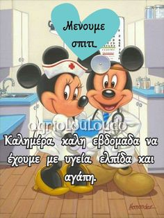 Night Pictures, Good Morning, Mickey Mouse, Diy And Crafts, Family Guy, Humor, Cards, Pictures, Food And Drinks