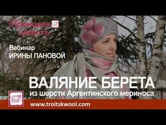(41) Вебинар по валянию берета из шерсти Аргентинского мериноса от Ирины Пановой - YouTube