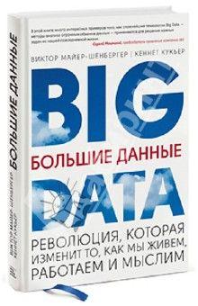 Майер-Шенбергер, Кукьер - Большие данные. Революция, которая изменит то, как мы живем, работаем и мыслим Общество