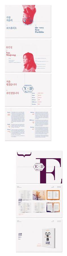 가장 처음의 포트폴리오 - 브랜딩/편집 · UI/UX, 브랜딩/편집, UI/UX, 브랜딩/편집: