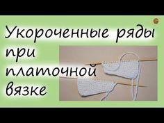 ВЯЖЕМ ГОРЛОВИНУ УКОРОЧЕННЫМИ РЯДАМИ ПЛАТОЧНОЙ ВЯЗКОЙ. Уроки вязания спицами. НАЧНИ ВЯЗАТЬ! - YouTube