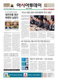 아시아투데이 ASIATODAY 1면 20141219 (금)