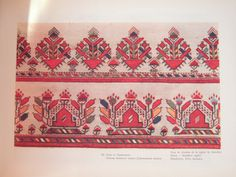 Bulgarian Embroidery: Skirts - Samokov Region Поли от Самоковско