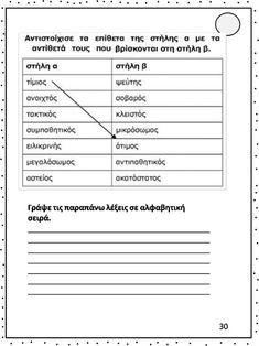 Ολυμπιάδα ορθογραφίας. Δημιουργικές ορθογραφικές δραστηριότητες για τ… Word Doc, Sheet Music, Literature, Greek, Words, Literatura, Music Score, Music Sheets