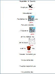 Ποιήμα-εικονόλεξο για το χελιδόνι Rho Gamma, Poems, Spring, Poetry, Verses, Poem