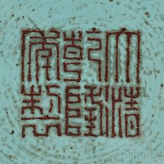 Qianlong mark