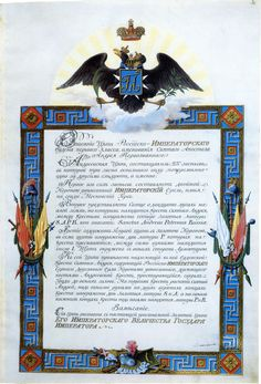 The manifesto of the full coat of arms of the Russian Empire. 1800, 20.