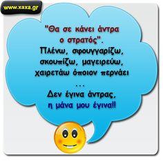 Ελληνικό Καλειδοσκόπιο Morning Quotes, Enamel, Create, Greek, Google, Vitreous Enamel, Enamels, Greece, Tooth Enamel