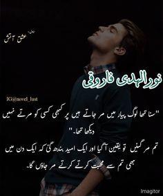 Famous Novels, Best Novels, Romantic Novels To Read, Quotes From Novels, Urdu Novels, Love Yourself Quotes, Urdu Poetry, Lust, Qoutes