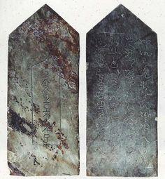 幣立神宮ご神体(幣立神宮の日文石版)神字日文解 吉田信啓 著より 幣立神宮のご神体は、この神代文字である豊国文字と阿比留文字が彫られた石板であり、「アソヒノオオカミ」と「日文」が表裏に刻まれている。それは「阿祖日の大神」であると思う。「ひふみ よいむなや こともちろらね しきる ゆゐつわぬ そをたはくめか ゆゐつわぬ うおえ にさりへて のますあせゑほれけ」