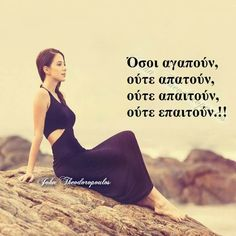 Greek Quotes, Wise Words, Life Is Good, Thoughts, Motivation, Sayings, Books, Dress, Libros