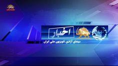 مجموعه خبری روز: 6 ژانویه 2017 – ۱۷ دی ۱۳۹۵