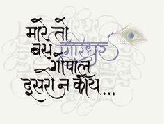 Mere To Girdhar Gopal Jai Shree Krishna, Cute Krishna, Krishna Radha, Hanuman, Radha Krishna Love Quotes, Lord Krishna Images, Krishna Pictures, Editorial Design, Krishna Tattoo