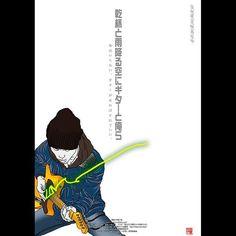 #仮想現実映画社中 -fictional movie image- 「乾杯と雨降る空にギターと俺ら」 directed by #六覺千手  日常の風景は非日常へ  非日常の風景はやはり再び日常へ・・・。 俺たちの毎日はまるでいつも映画のようだ。  #movie #artgallery #follow #instaart #art #artwork #artgallery #japan #contemporaryart #instagramjapan #mywork #graphic #digitalart #日本 #芸術 #アート #movieposter #design #graphicart #日本刀 #samurai #surrealism #surreal #surrealart #surreal42 #surrealist #非日常
