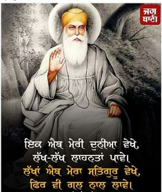 Sikh Quotes, Gurbani Quotes, Indian Quotes, Punjabi Quotes, Truth Quotes, Quotes About God, Best Quotes, Guru Granth Sahib Quotes, Shri Guru Granth Sahib