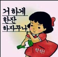관련 이미지 Korean Traditional, Retro Wallpaper, Korean Language, Mickey Mouse, Disney Characters, Fictional Characters, Mario, Editorial, Mood