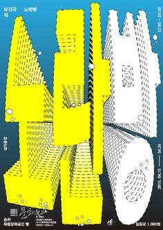 제로랩 - 노란방 (유진규, 2015)