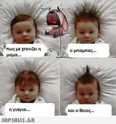 Cute and funny Memes Humor, Funny Jokes, Funny Greek Quotes, Funny Statuses, Funny Babies, Funny Comics, Kids And Parenting, Laugh Out Loud, Funny Photos